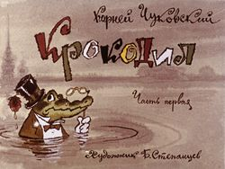 Диафильм Крокодил. Ч.1 бесплатно