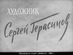 Диафильм Художник Герасимов Сергей бесплатно