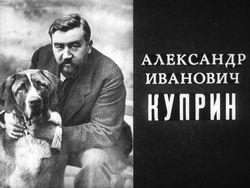 Диафильм Александр Иванович Куприн бесплатно