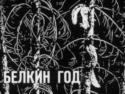 Диафильм Белкин год бесплатно