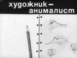 Диафильм Художник-анималист бесплатно