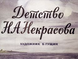 Диафильм Детство Некрасова Н. А. бесплатно