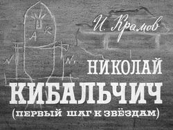 Диафильм Николай Кибальчич (Первый шаг к звездам) бесплатно