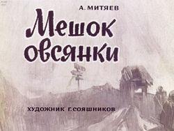Диафильм Мешок овсянки бесплатно