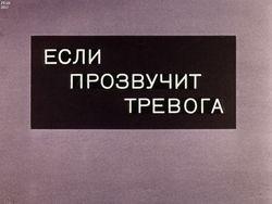 Диафильм Если прозвучит тревога бесплатно