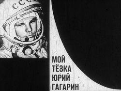 Диафильм Мой тезка Юрий Гагарин бесплатно