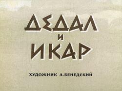 Диафильм Дедал и Икар бесплатно