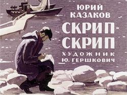 Диафильм Скрип-скрип бесплатно