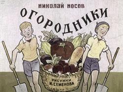 Диафильм Огородники бесплатно