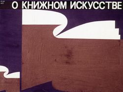 Диафильм О книжном искусстве бесплатно