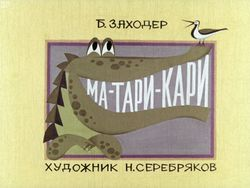Диафильм Ма-Тари-Кари бесплатно