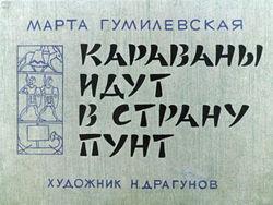 Диафильм Караваны идут в страну Пунт бесплатно