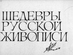 Диафильм Шедевры русской живописи бесплатно