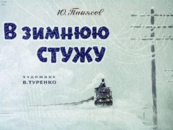 Диафильм В зимнюю стужу бесплатно