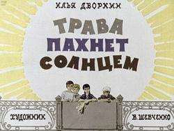 Диафильм Трава пахнет солнцем бесплатно
