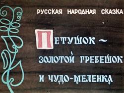 Диафильм Петушок - золотой гребешок и чудо-меленка: русская народная сказка: [Диафильм кукольный] бесплатно