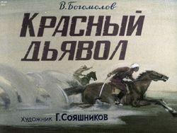Диафильм Красный дьявол бесплатно