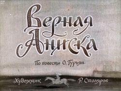 Диафильм Верная Аниска бесплатно