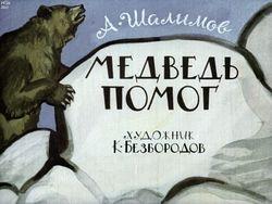 Диафильм Медведь помог бесплатно