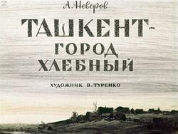 Диафильм Ташкент - город хлебный бесплатно