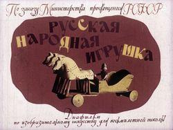 Диафильм Русская народная игрушка бесплатно