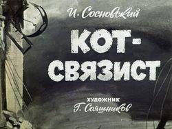 Диафильм Кот-связист бесплатно