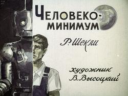 Диафильм Человеко-минимум бесплатно