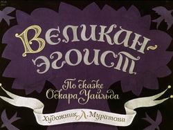 Диафильм Великан эгоист бесплатно