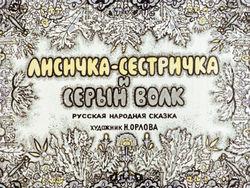 Диафильм Лисичка-сестричка и Серый волк бесплатно