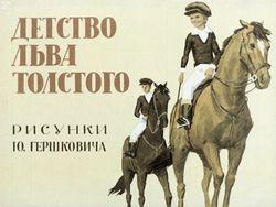 Диафильм Детство Льва Толстого бесплатно