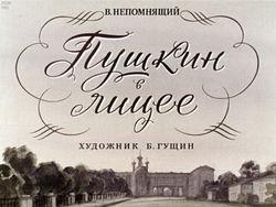 Диафильм Пушкин в лицее бесплатно