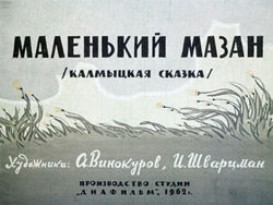 Диафильм Маленький Мазан бесплатно