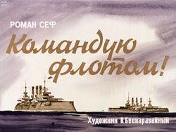 Диафильм Командую флотом бесплатно