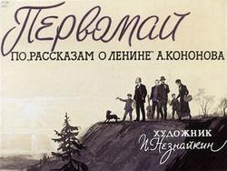 Диафильм Первомай бесплатно