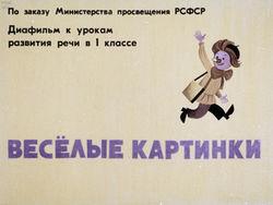 Диафильм Веселые картинки бесплатно