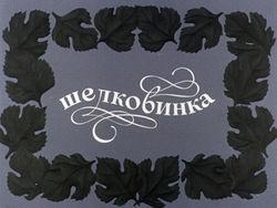 Диафильм Шелковинка бесплатно