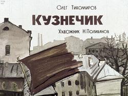 Диафильм Кузнечик бесплатно