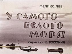 Диафильм У самого Белого моря бесплатно
