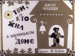 Диафильм О том, кто жил в маленьком доме бесплатно
