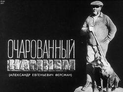 Диафильм Очарованный камнем (Александр Евгеньевич Ферсман) бесплатно