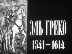 Диафильм Эль Греко. 1541-1614 бесплатно