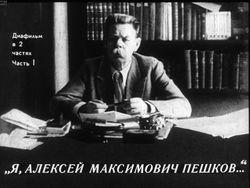Диафильм Я, Алексей Максимович Пешков... Ч.1 бесплатно