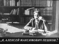 Диафильм Я, Алексей Максимович Пешков... Ч.2 бесплатно