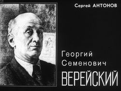 Диафильм Георгий Семенович Верейский бесплатно
