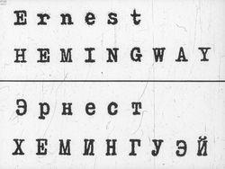 Диафильм Эрнест Хемингуэй бесплатно