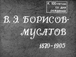 Диафильм В. Э. Борисов-Мусатов бесплатно