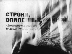 Диафильм Строки, опаленные войной бесплатно