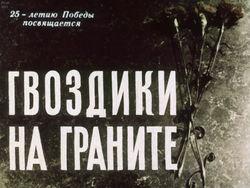 Диафильм Гвоздики на граните бесплатно