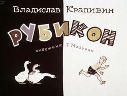 Диафильм Рубикон бесплатно