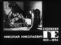 Диафильм Художник Ге Николай Николаевич. 1831-1894 бесплатно